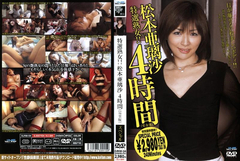 制服の人妻、松本亜璃沙出演のハメ撮り無料動画像。特選熟女!