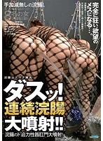 ダスッ! 連続浣腸大噴射!!