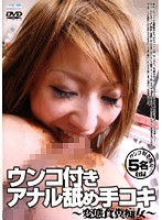 「ウンコ付きアナル舐め手コキ」のパッケージ画像