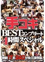 (29djnz00015)[DJNZ-015] 手コキBESTコンプリート4時間スペシャル ダウンロード