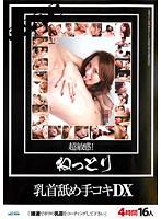 (29djsb00024)[DJSB-024] 超敏感!ねっとり乳首舐め手コキ DX ダウンロード