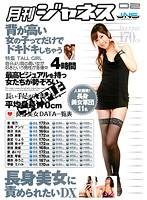月刊ジャネス 長身美女に責められたいDX ダウンロード