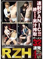 連射PANIC!!! 終わらない男汁搾取 DX4時間 ダウンロード
