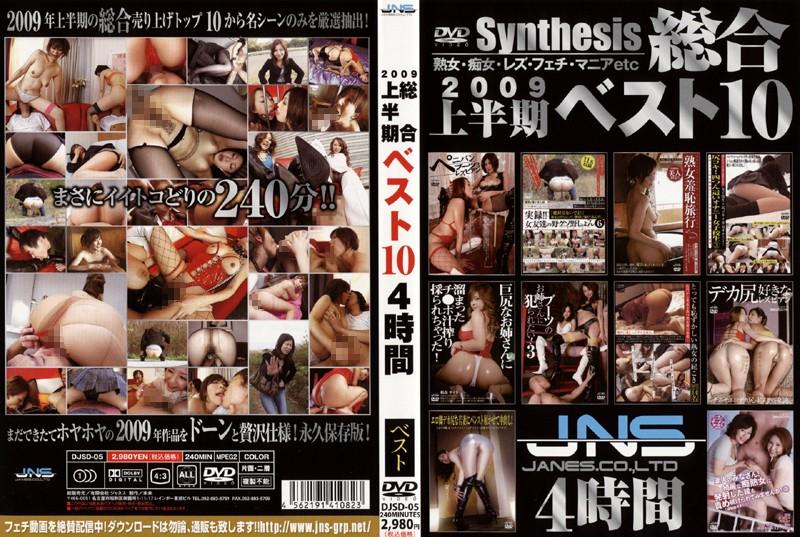 熟女、坂本梨沙出演の脱糞無料動画像。2009総合上半期ベスト10 4時間