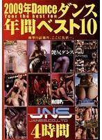 (29djsd00010)[DJSD-010] 2009年ダンス年間ベスト10 ダウンロード