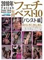 2010年フェチ年間ベスト10【パンスト編】