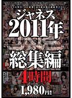 2011年 ジャネス総集編 4時間 ダウンロード