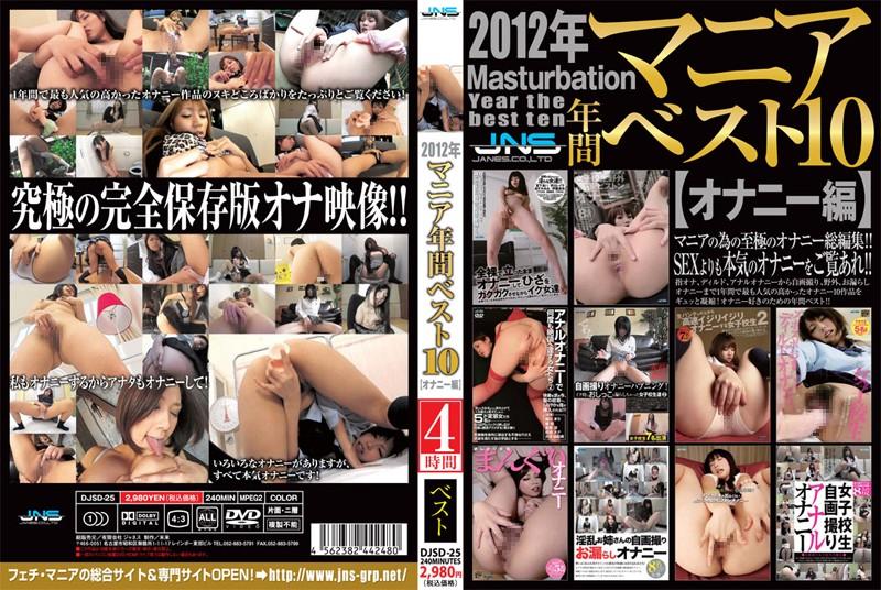2012年 マニア年間ベスト10【オナニー編】