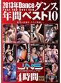 2013年 ダンス年間ベスト10