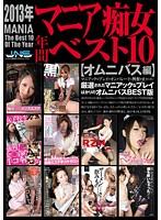 2013年 マニア痴女年間ベスト10 【オムニバス編】 ダウンロード