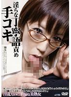 「淫らな丁寧語責め手コキ」のパッケージ画像