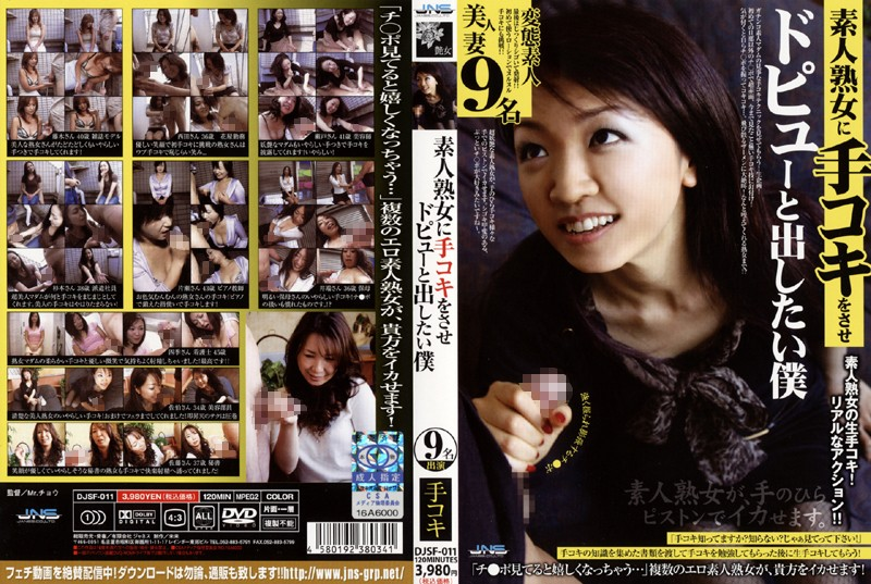 熟女の手コキ無料動画像。素人熟女に手コキをさせドピューと出したい僕