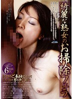 (29djsf00012)[DJSF-012] 綺麗な熟女のお掃除フェラ ダウンロード