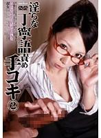 淫らな丁寧語責め手コキ 2 ダウンロード