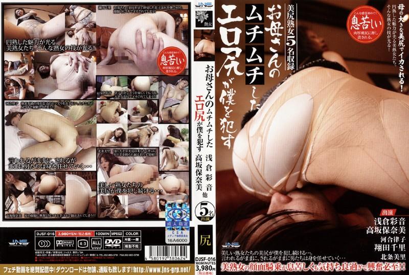ムチムチの熟女、浅倉彩音出演の顔面騎乗無料動画像。お母さんのムチムチしたエロ尻が僕を犯す