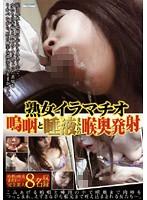 (29djsf00019)[DJSF-019] 熟女イラマチオ嗚咽と唾液まみれの喉奥発射 ダウンロード
