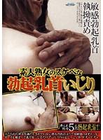 (29djsf00021)[DJSF-021] 素人熟女のスケベな勃起乳首いじり ダウンロード