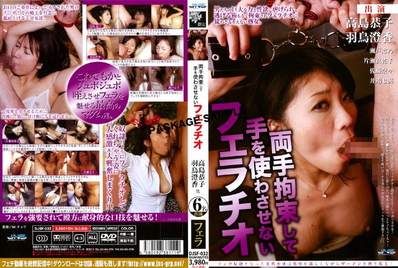 人妻、高島恭子出演の拘束無料熟女動画像。両手拘束して手を使わさせないフェラチオ