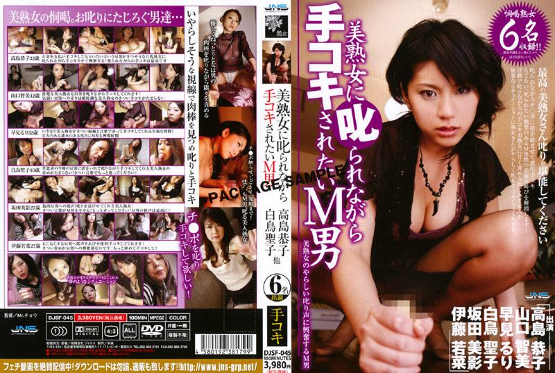 巨乳の熟女、高島恭子出演のM男無料動画像。美熟女に叱られながら手コキされたいM男 高島恭子 白鳥聖子 他