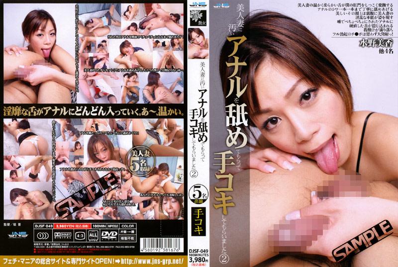 淫乱の美人、水野美香出演の手コキ無料熟女動画像。美人妻に汚いアナルを舐めてもらって手コキしてもらいました 2