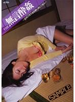 (29djsf00062)[DJSF-062] THE 無言酔姦 〜近所の美人妻を酔い潰して犯る〜 ダウンロード