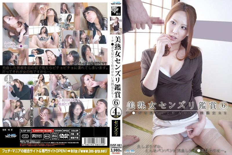人妻の3P無料動画像。美熟女センズリ鑑賞 6 ~チ○ポを見たくて仕方がない美熟女たち~