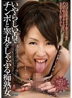 いやらしい舌でチ●ポと睾丸をしゃぶる痴熟女