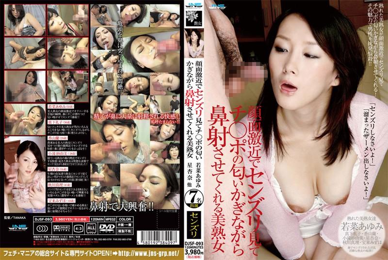 人妻、若菜あゆみ出演のオナニー無料動画像。顔面激近でセンズリ見てチ○ポの匂いかぎながら鼻射させてくれる美熟女