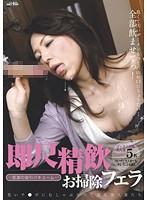 (29djsf00114)[DJSF-114] 即尺精飲お掃除フェラ 臭いチ●ポにむしゃぶりつく淫乱美人妻たち ダウンロード
