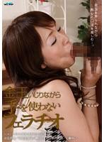 「金玉いじりながら手を使わないフェラチオ」のパッケージ画像