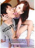 「おねだり美人妻の誘惑濃厚接吻手コキ」のパッケージ画像