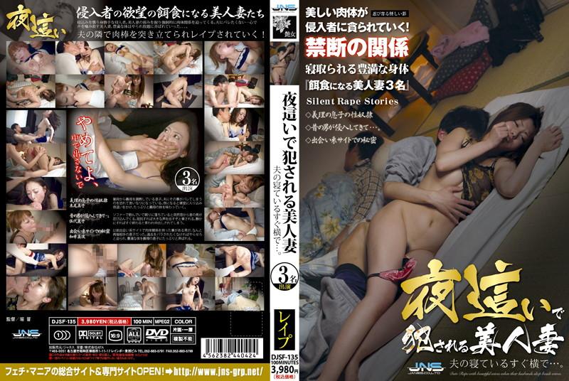 美人、すみれ(東尾真子)出演の寝取られ無料熟女動画像。夜這いで犯される美人妻 夫の寝ているすぐ横で…!