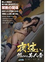 (29djsf00135)[DJSF-135] 夜這いで犯される美人妻 夫の寝ているすぐ横で…。 ダウンロード