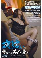 (29djsf00138)[DJSF-138] 夜這いで犯される美人妻 2 夫の寝ているすぐ横で…。 ダウンロード