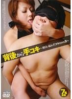 「背後から手コキ ~羽交い絞め手コキされた僕~」のパッケージ画像