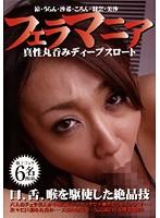 (29djsg00003)[DJSG-003] フェラマニア 真性丸呑みディープスロート ダウンロード