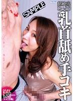 (29djsg00009)[DJSG-009] 超敏感!ねっとり乳首舐め手コキ ダウンロード