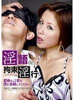 (29djsg00068)[DJSG-068] 淫語de拘束淫行 ダウンロード