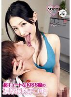 (29djsg00069)[DJSG-069] 超キュートなKISS魔の濃厚接吻手コキ 5 ダウンロード
