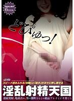 (29djsg00079)[DJSG-079] 淫乱射精天国 ダウンロード