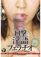 THE 口撃 淫語フェラチオ ダウンロード