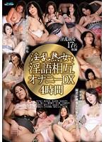 (29djsh00020)[DJSH-020] 淫乱熟女と淫語相互オナニー DX4時間 ダウンロード