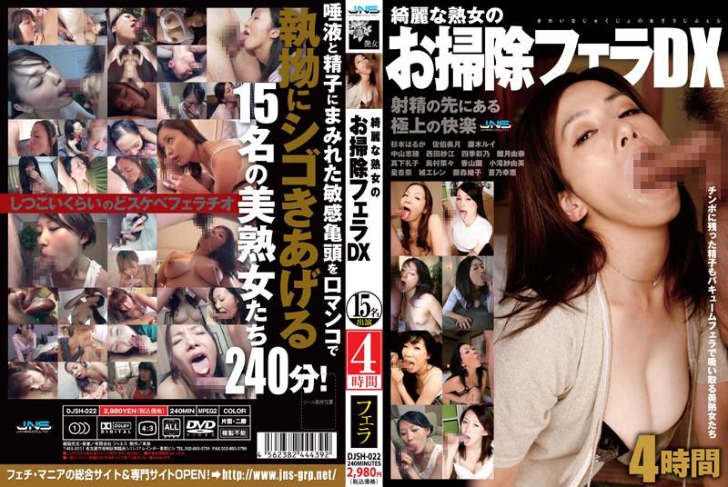 熟女、杉本はるか出演のフェラ無料動画像。綺麗な熟女のお掃除フェラ DX 4時間