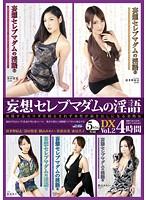 妄想セレブマダムの淫語 DX Vol.2 4時間 ダウンロード