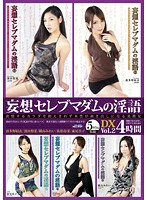 (29djsh00027)[DJSH-027] 妄想セレブマダムの淫語 DX Vol.2 4時間 ダウンロード