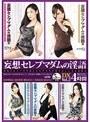 妄想セレブマダムの淫語 DX Vol.2 4時間