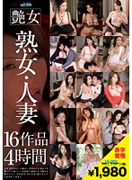 (29djsh00035)[DJSH-035] 艶女 熟女・人妻16作品 4時間 ダウンロード