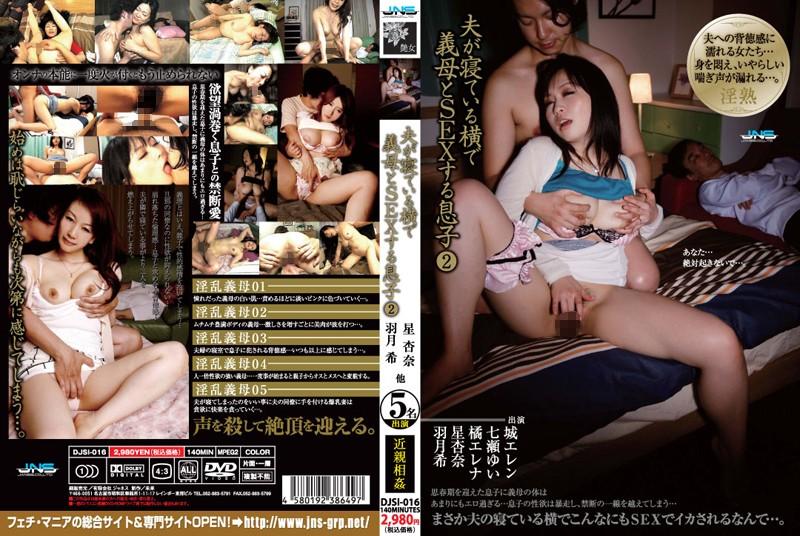義母、城エレン出演の近親相姦無料熟女動画像。夫が寝ている横で義母とSEXする息子 2