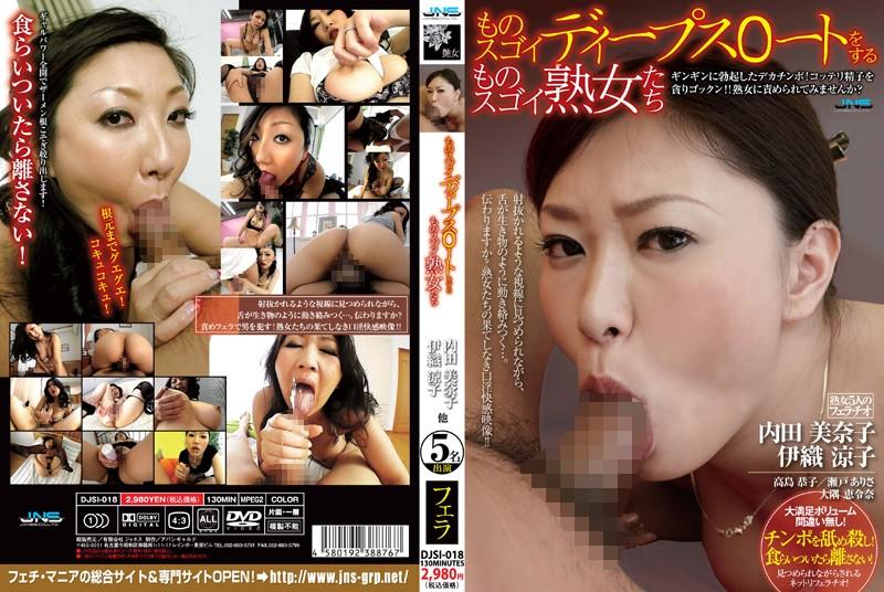 痴女、内田美奈子出演のディープスロート無料動画像。ものスゴイディープスロートをする ものスゴイ熟女たち