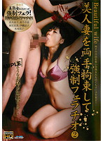 (29djsi00030)[DJSI-030] 美人妻を両手拘束して強制フェラチオ 2 ダウンロード